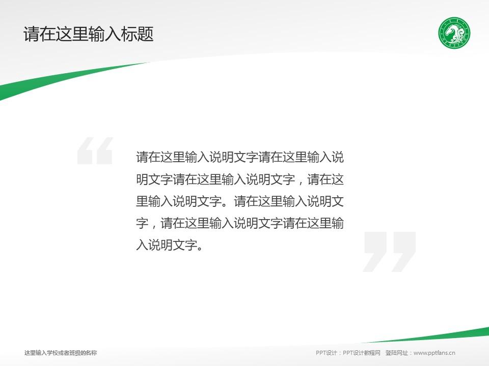 内蒙古美术职业学院PPT模板下载_幻灯片预览图13