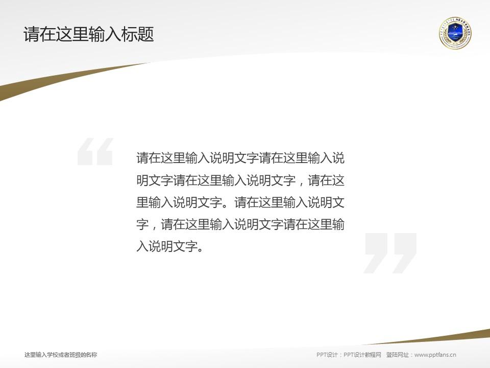 内蒙古警察职业学院PPT模板下载_幻灯片预览图13