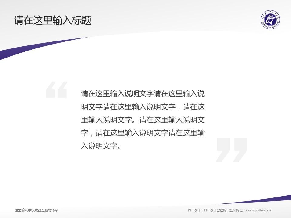 科尔沁艺术职业学院PPT模板下载_幻灯片预览图13