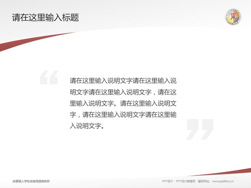 江西理工大学PPT模板下载_幻灯片预览图13