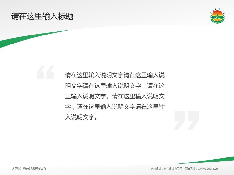 江西农业大学PPT模板下载_幻灯片预览图13
