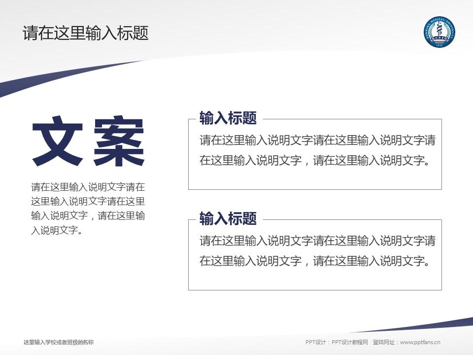 昆明医科大学PPT模板下载_幻灯片预览图16