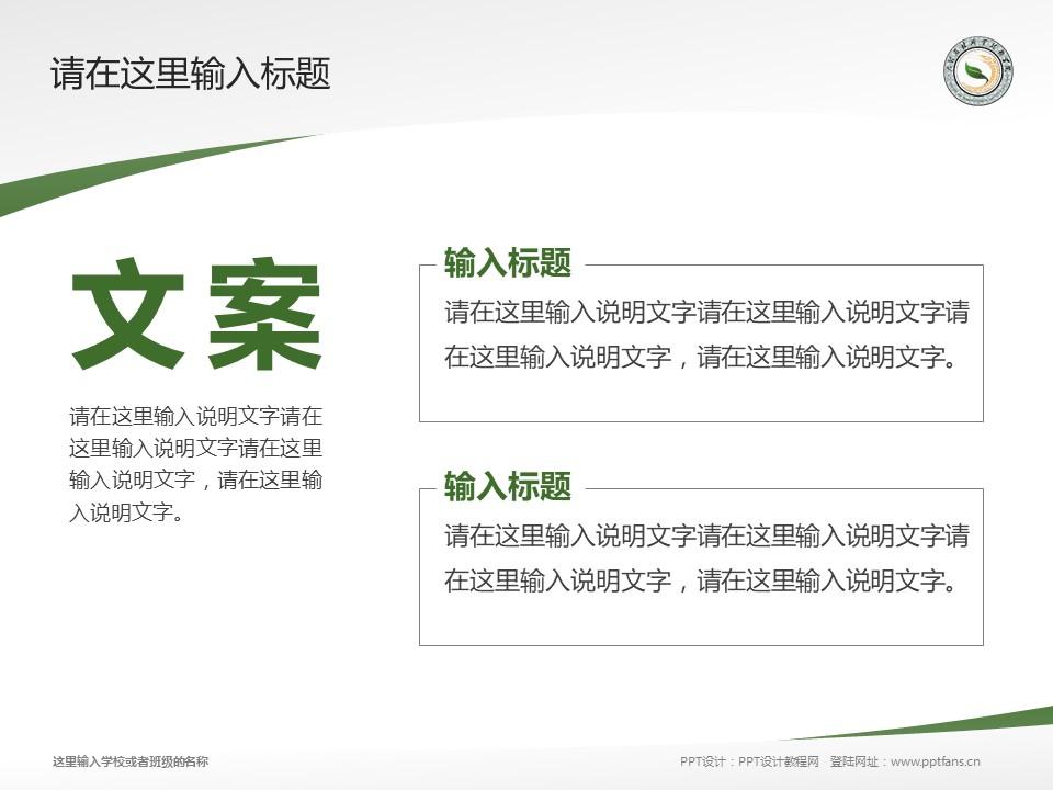 大理农林职业技术学院PPT模板下载_幻灯片预览图16