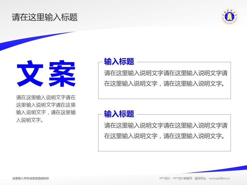 云南财经大学PPT模板下载_幻灯片预览图16