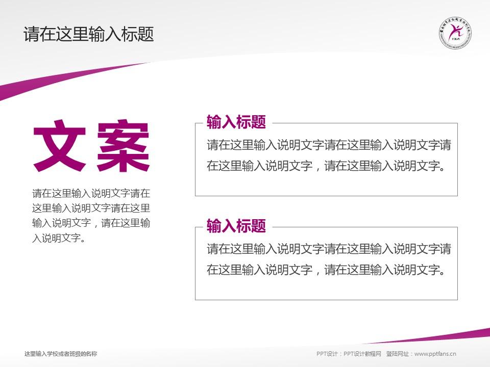 云南体育运动职业技术学院PPT模板下载_幻灯片预览图16