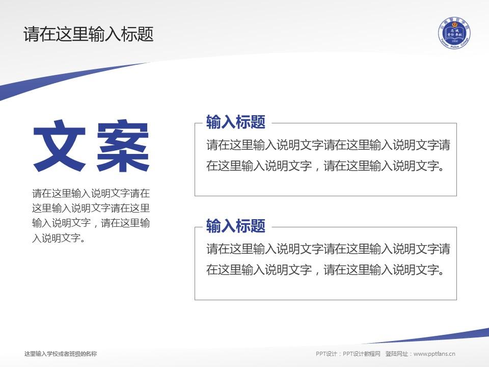 云南警官学院PPT模板下载_幻灯片预览图16