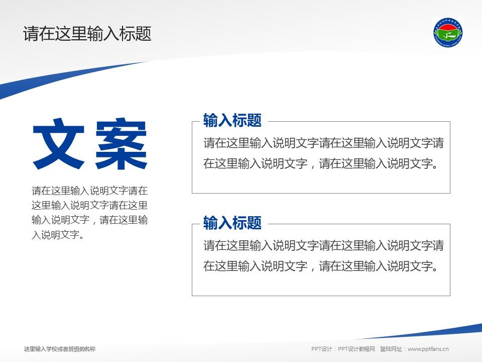 西双版纳职业技术学院PPT模板下载_幻灯片预览图16
