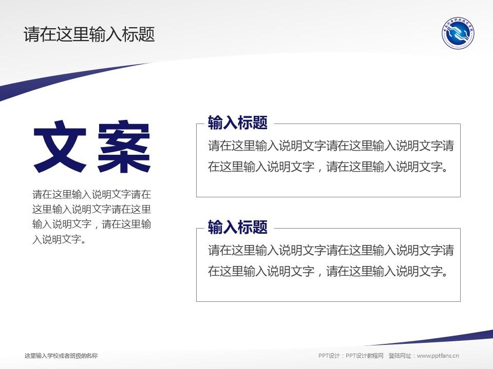 云南机电职业技术学院PPT模板下载_幻灯片预览图16
