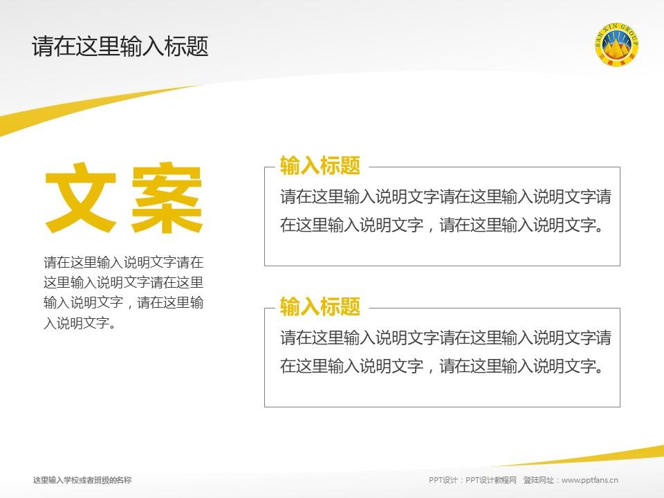 云南三鑫职业技术学院PPT模板下载_幻灯片预览图16