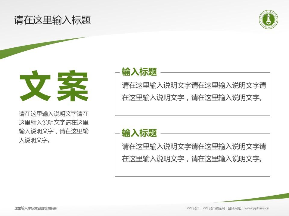 内蒙古师范大学PPT模板下载_幻灯片预览图16