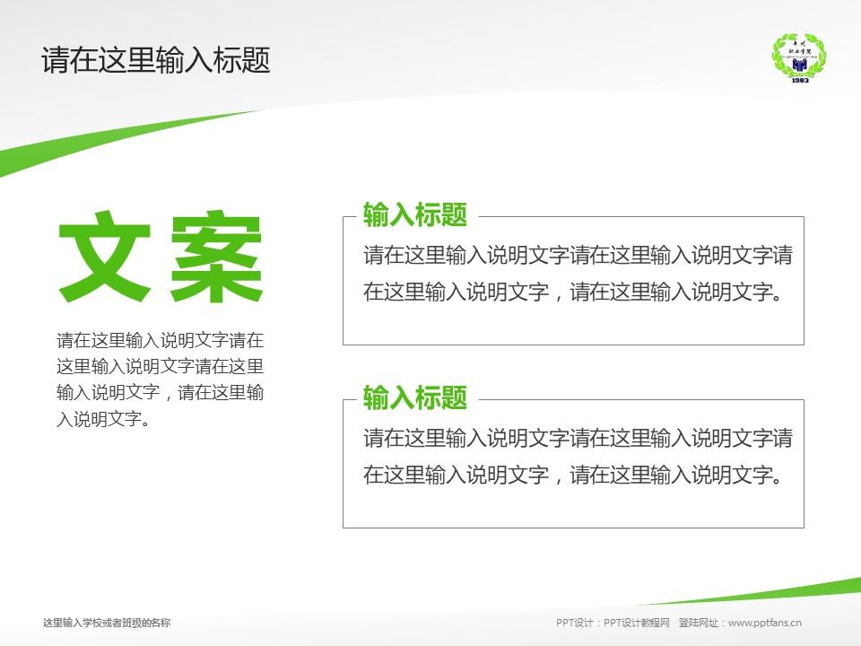 内蒙古丰州职业学院PPT模板下载_幻灯片预览图16