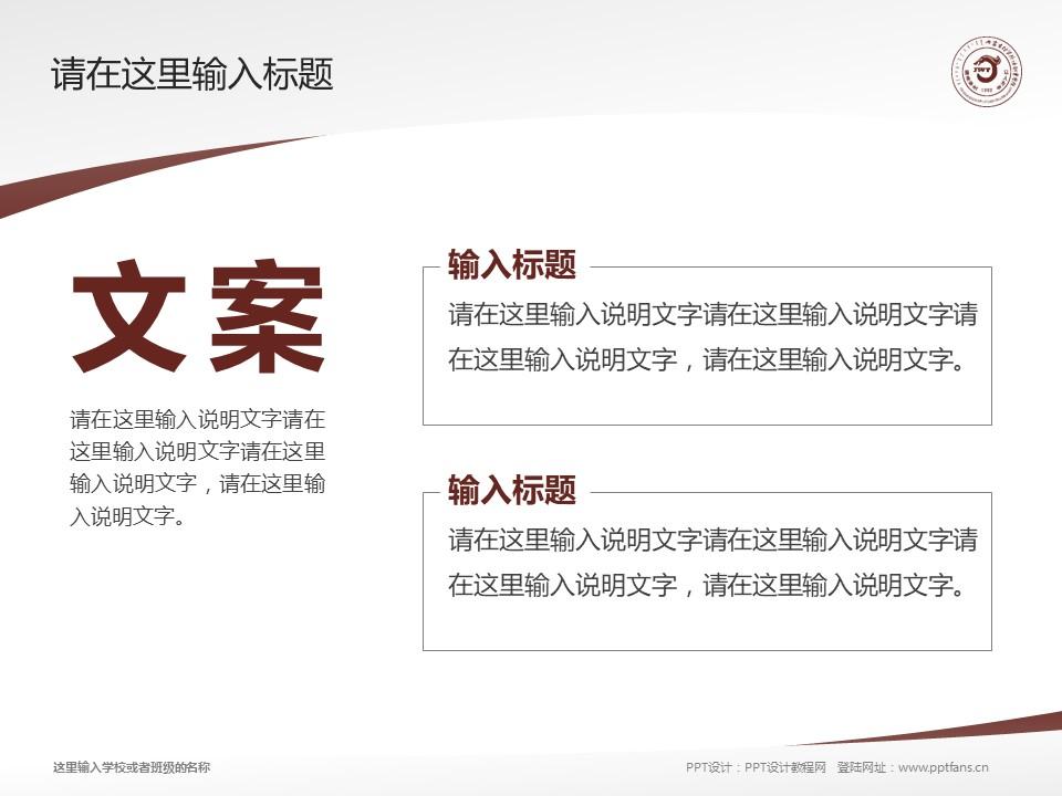 内蒙古经贸外语职业学院PPT模板下载_幻灯片预览图16