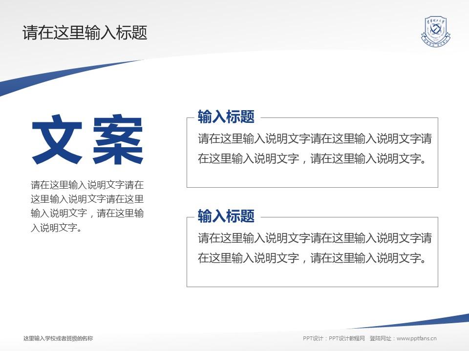 东华理工大学PPT模板下载_幻灯片预览图16
