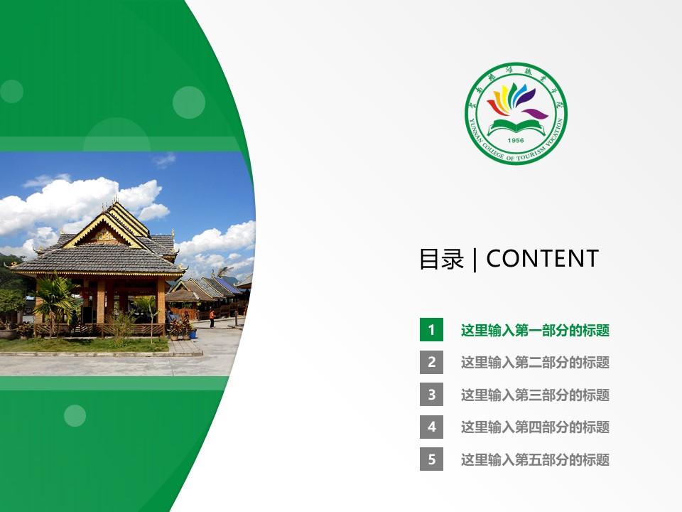 云南旅游职业学院PPT模板下载_幻灯片预览图2
