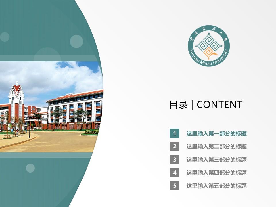云南民族大学PPT模板下载_幻灯片预览图2