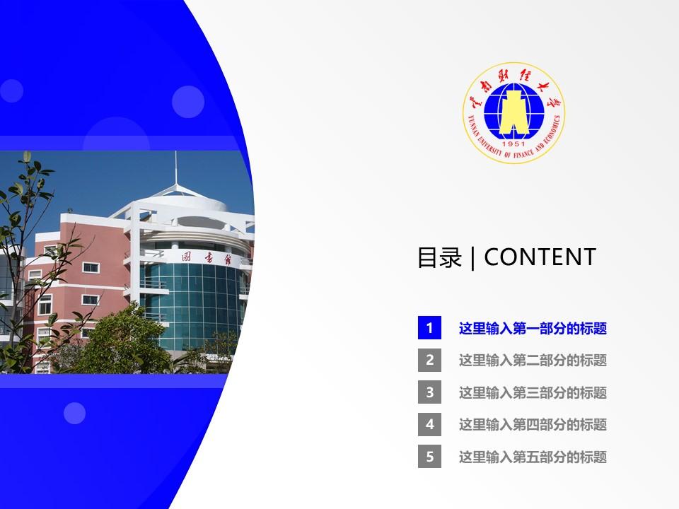 云南财经大学PPT模板下载_幻灯片预览图2