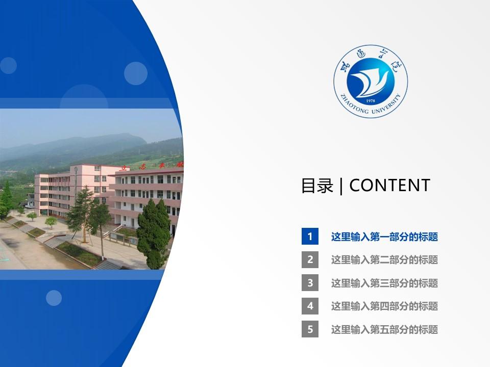昭通学院PPT模板下载_幻灯片预览图2