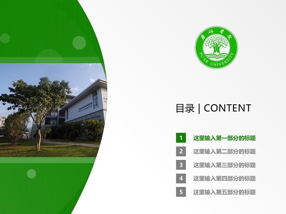 普洱学院PPT模板下载_幻灯片预览图2