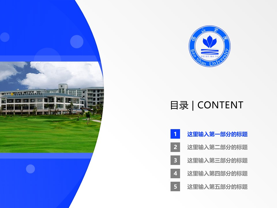 保山学院PPT模板下载_幻灯片预览图2
