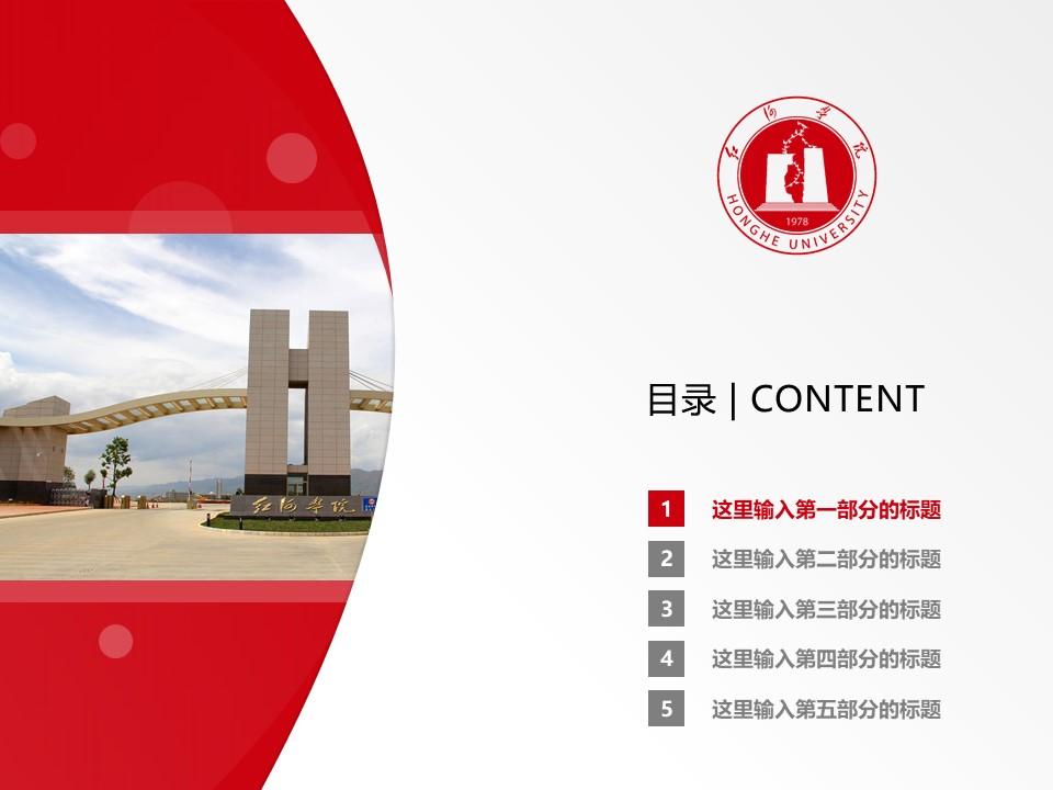 红河学院PPT模板下载_幻灯片预览图2