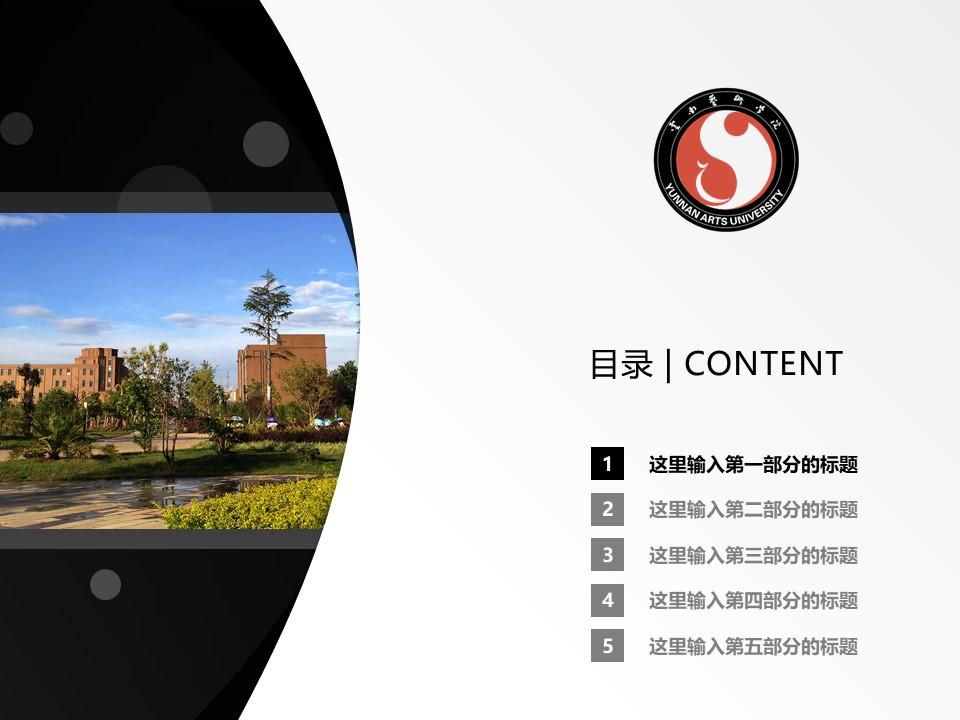 云南艺术学院PPT模板下载_幻灯片预览图2
