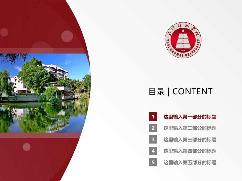 玉溪师范学院PPT模板下载_幻灯片预览图2