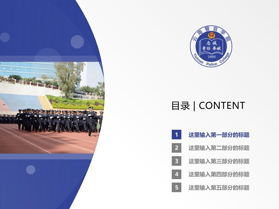 云南警官学院PPT模板下载_幻灯片预览图2
