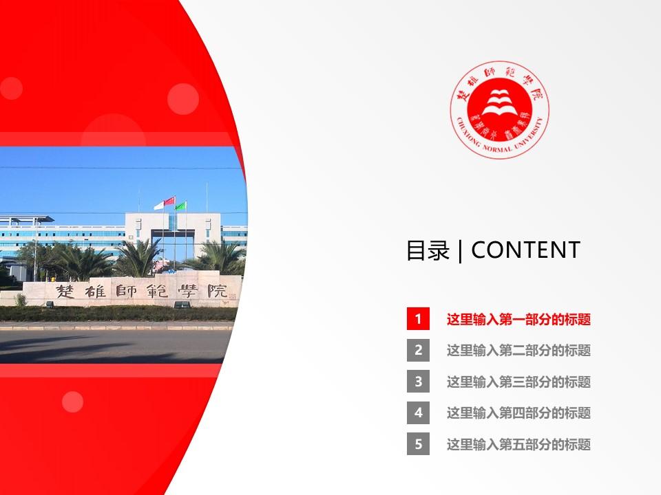 楚雄师范学院PPT模板下载_幻灯片预览图2