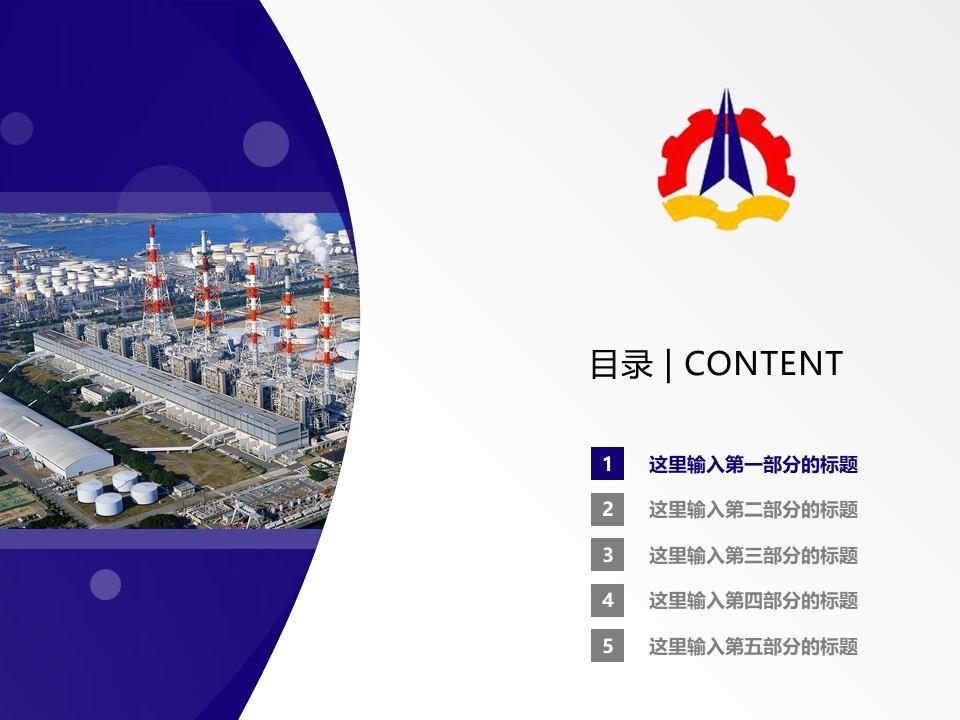 云南国防工业职业技术学院PPT模板下载_幻灯片预览图2