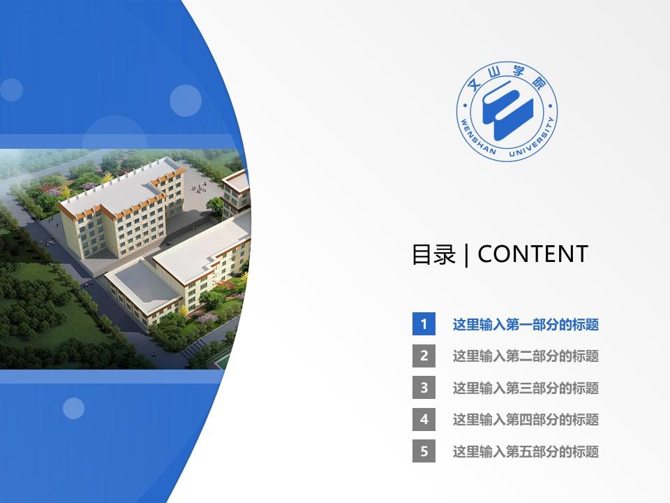 文山学院PPT模板下载_幻灯片预览图2