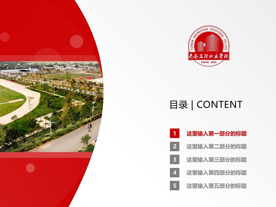 云南工程职业学院PPT模板下载_幻灯片预览图2
