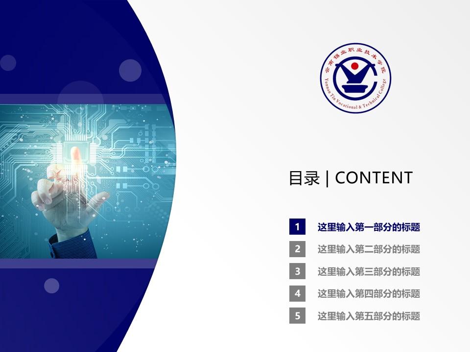 云南锡业职业技术学院PPT模板下载_幻灯片预览图2