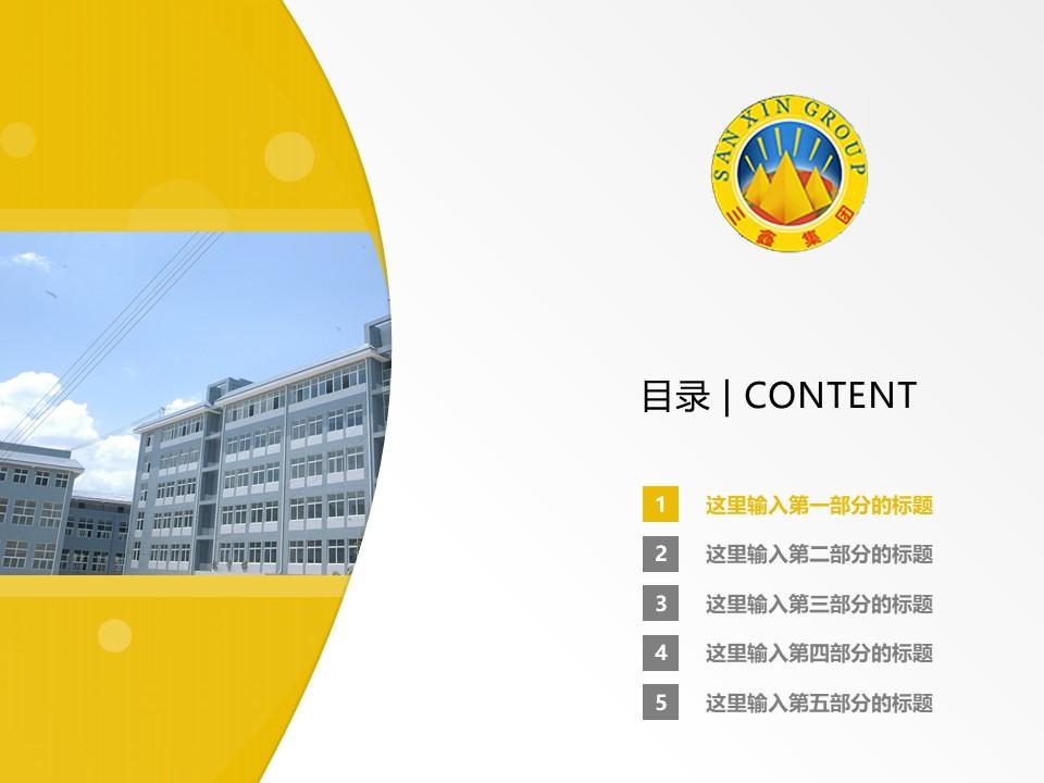 云南三鑫职业技术学院PPT模板下载_幻灯片预览图2