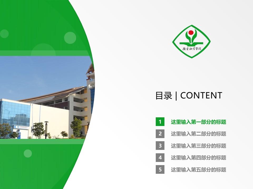 德宏职业学院PPT模板下载_幻灯片预览图2