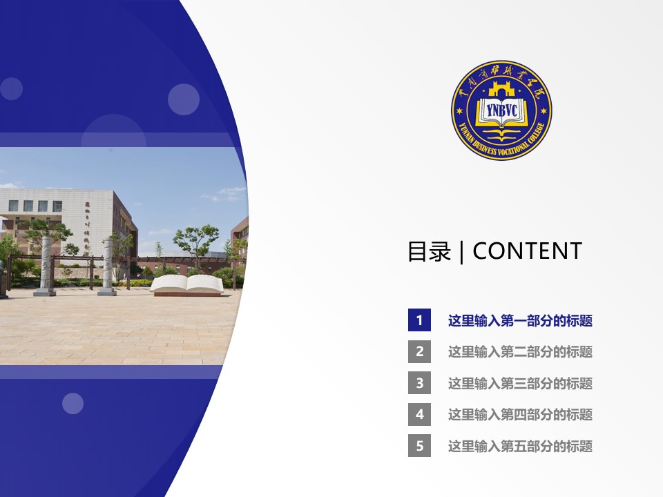 云南商务职业学院PPT模板下载_幻灯片预览图2