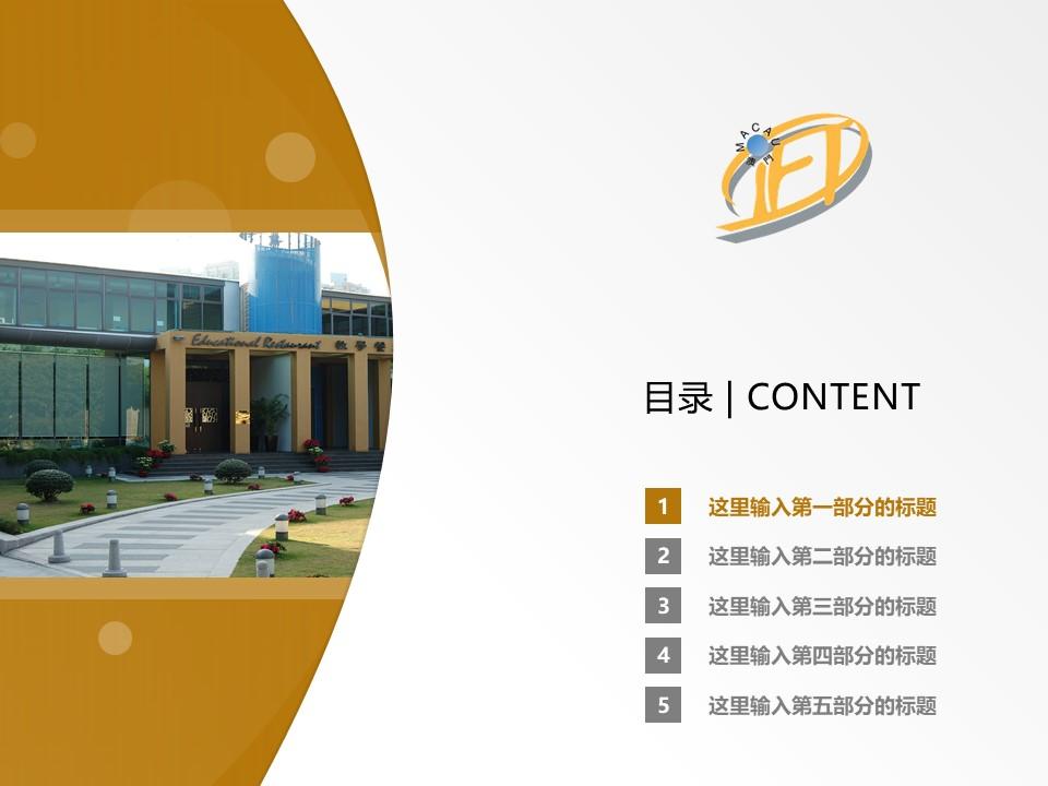 澳门旅游学院PPT模板下载_幻灯片预览图2