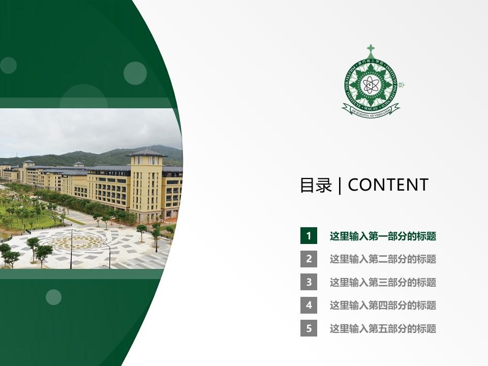 澳门理工学院PPT模板下载_幻灯片预览图2