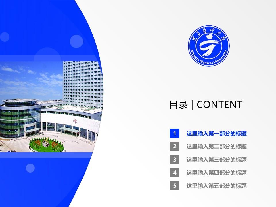 宁夏医科大学PPT模板下载_幻灯片预览图2