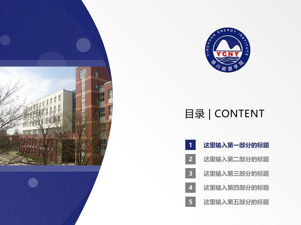 银川能源学院PPT模板下载_幻灯片预览图2