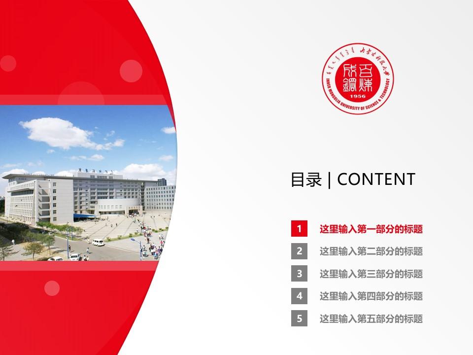 内蒙古科技大学PPT模板下载_幻灯片预览图2