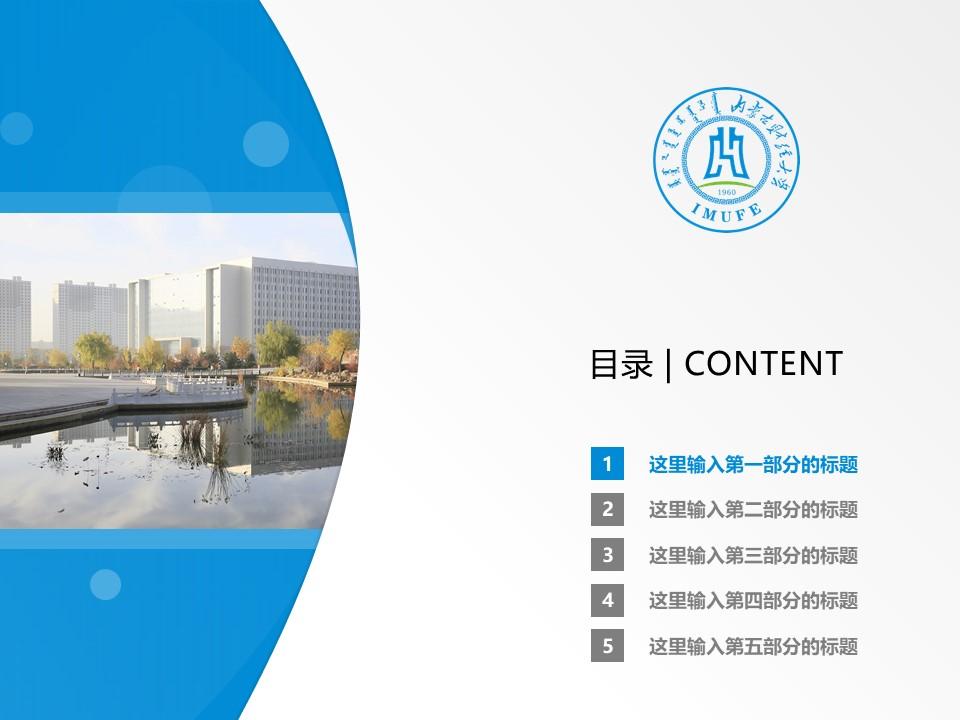 内蒙古财经大学PPT模板下载_幻灯片预览图2
