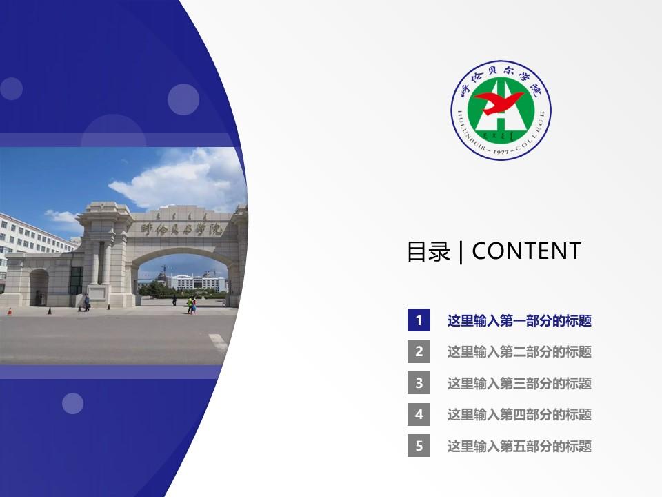 呼伦贝尔学院PPT模板下载_幻灯片预览图2