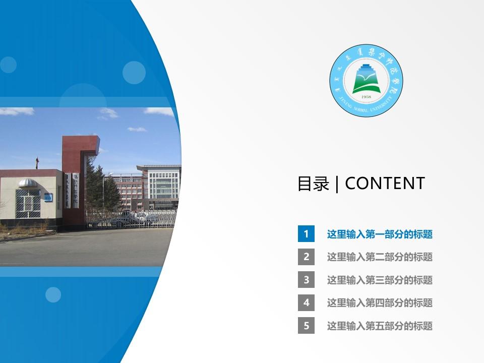集宁师范学院PPT模板下载_幻灯片预览图2