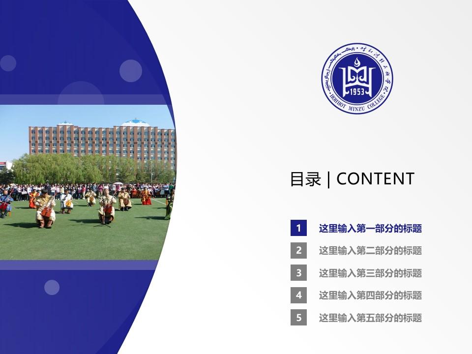 呼和浩特民族学院PPT模板下载_幻灯片预览图2
