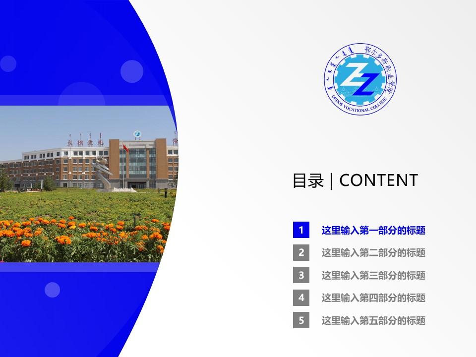 鄂尔多斯职业学院PPT模板下载_幻灯片预览图2