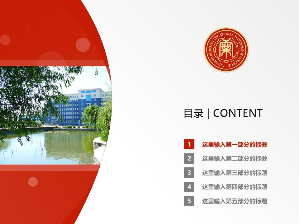 赤峰工业职业技术学院PPT模板下载_幻灯片预览图2
