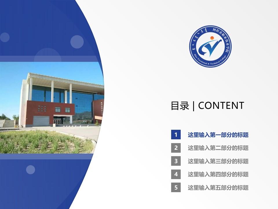 阿拉善职业技术学院PPT模板下载_幻灯片预览图2