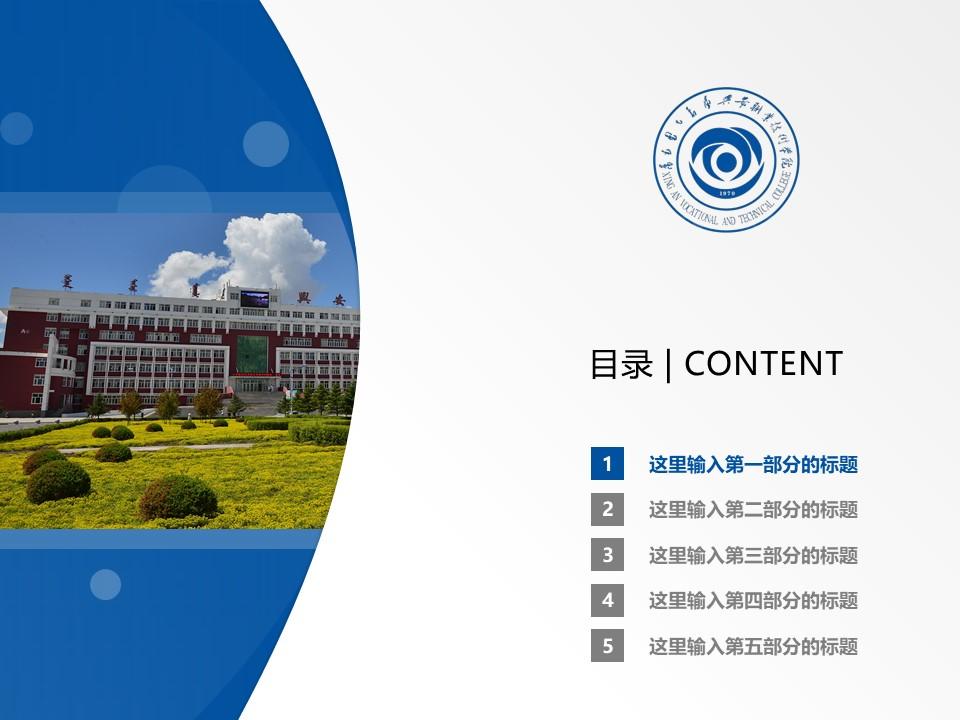 兴安职业技术学院PPT模板下载_幻灯片预览图2