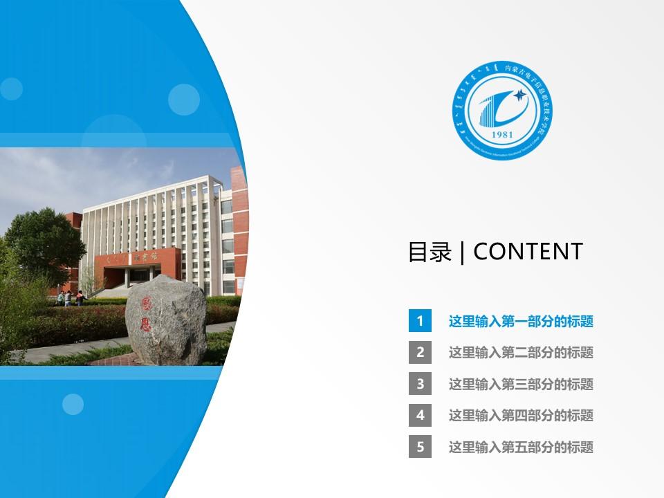 内蒙古电子信息职业技术学院PPT模板下载_幻灯片预览图2