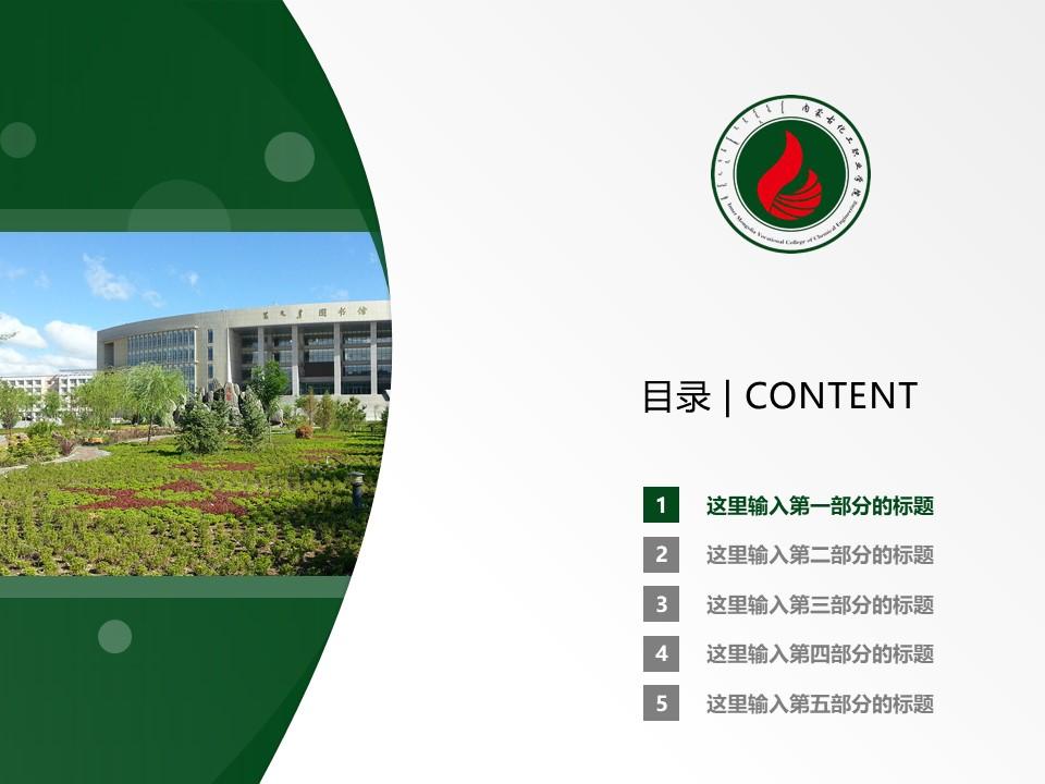 内蒙古化工职业学院ppt模板下载